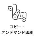 コピー・オンデマンド印刷