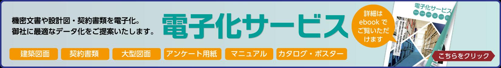 電子化サービスパンフレット
