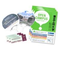 大学主催イベント関連サービスイメージ
