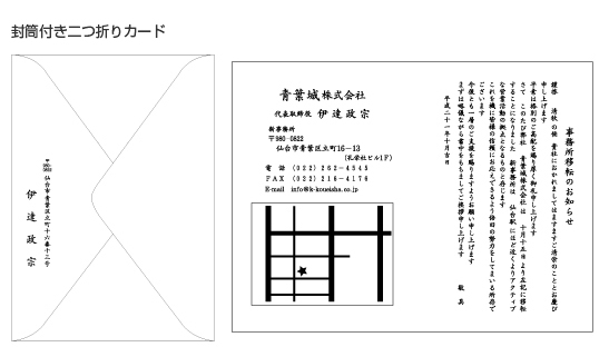 封筒付二つ折りカードイメージ