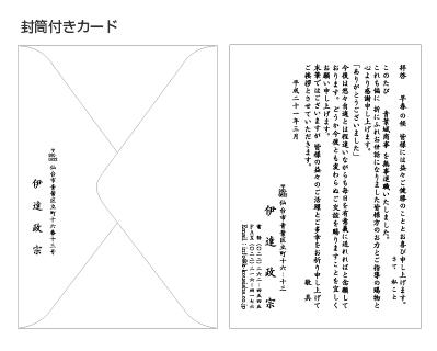 封筒付カードイメージ
