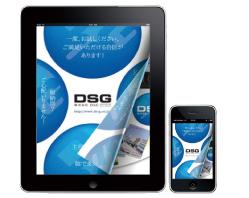 digitalbook_ipad_iPhoneimage