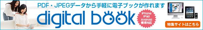 digitalbook_yudoubaner