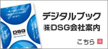 DSGの会社案内デジタルブック
