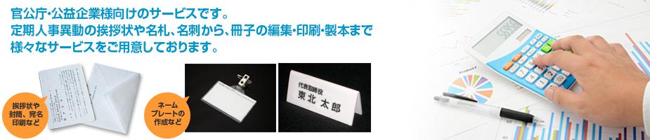 官公庁・公益企業の方アイキャッチ