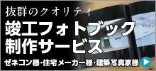 竣工フォトブック制作サービス
